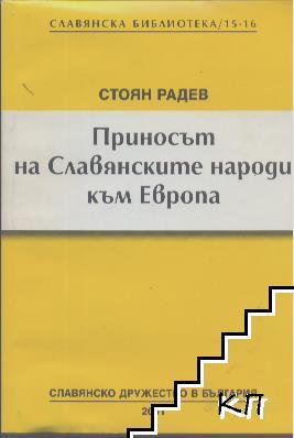 Приносът на Славянските народи към Европа