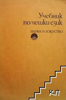 Учебник по чешки език