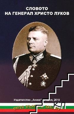 Словото на генерал Христо Луков