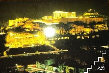 Athens: Akropolis by night