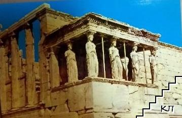 Athens: The Caryatides