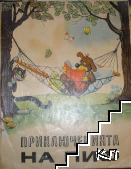Приключенията на Пиф