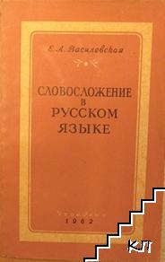 Словосложение в русском языке: Очерки и наблюдения