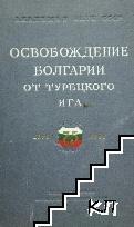 Освобождение Болгарии от турецкого ига