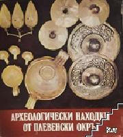 Археологически находки от Плевенски окръг