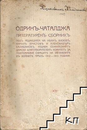 Одринъ-Чаталджа