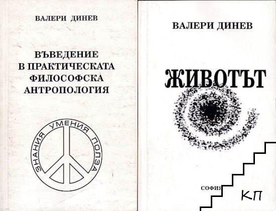 Страхът / Въведение в практическата философска антропология / Животът