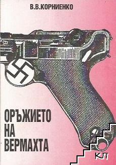 Оръжието на Вермахта
