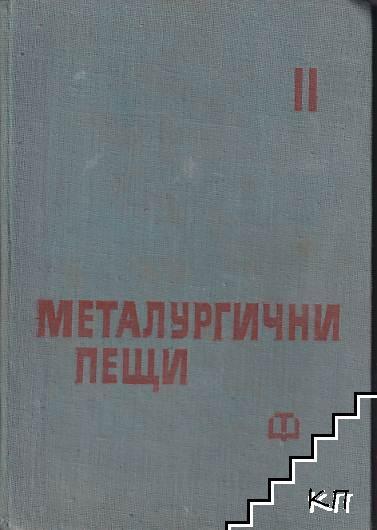 Металургични пещи. Част 1-2