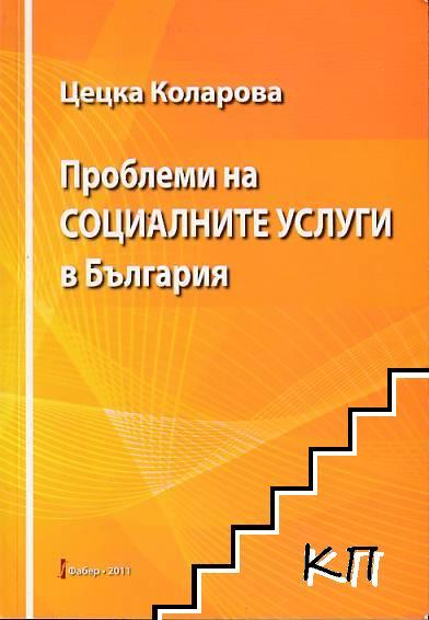 Проблеми на социалните услуги в България
