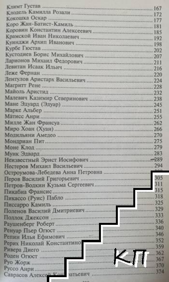 100 знаменитых художников XIX-XX вв. (Допълнителна снимка 2)