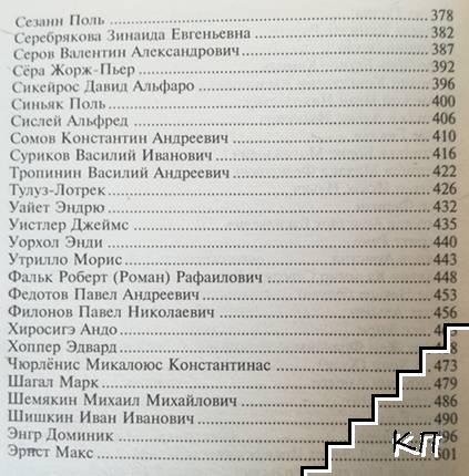 100 знаменитых художников XIX-XX вв. (Допълнителна снимка 3)