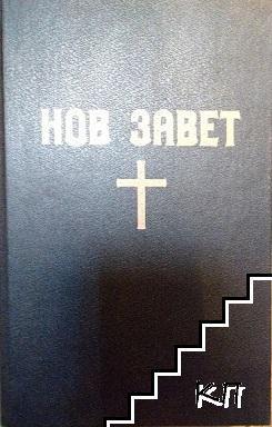 Новиятъ Заветъ на Нашия Господъ Иисусъ Христосъ и Псалмитъ