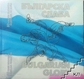 Българска слава / Bulgarian Glory