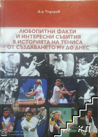 Любопитни факти и интересни събития в историята на тениса от създаването му до днес