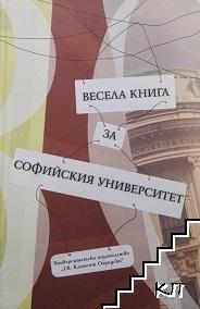 Весела книга за Софийския университет
