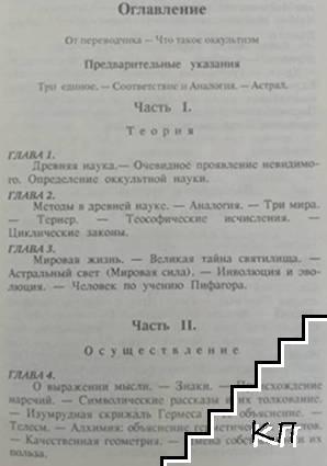 Первоначальные сведения по оккультизм (Допълнителна снимка 1)