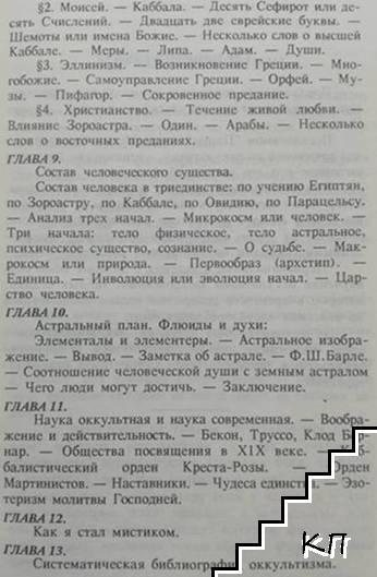 Первоначальные сведения по оккультизм (Допълнителна снимка 3)