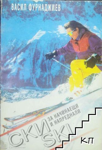 Ски за начинаещи и напреднали