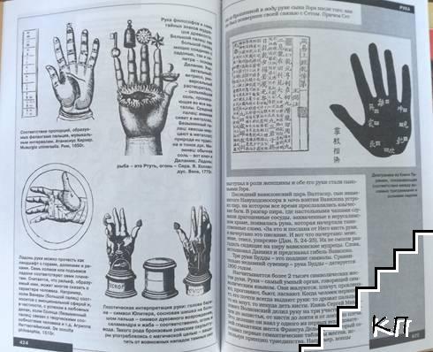 Энциклопедия символов, знаков, эмблем (Допълнителна снимка 3)