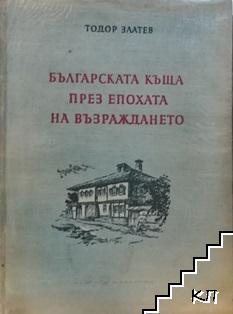 Българска национална архитектура. Книга 2: Българската къща през епохата на Възраждането