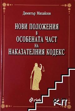 Нови положения в особената част на Наказателния кодекс