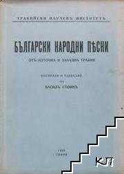 Български народни песни от Източна и Западна Тракия