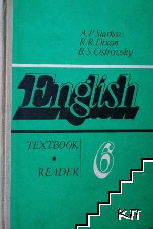 Английский язык. English