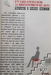 Руслана Гретел, или за многоточието на акта