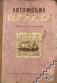 "Автомобил М-20 ""Победа"""