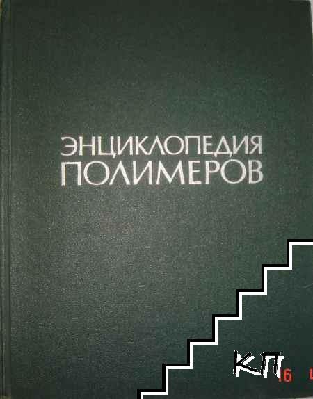 Энциклопедиа полимеров