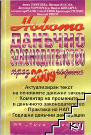 Новото данъчно законодателство през 2009 година