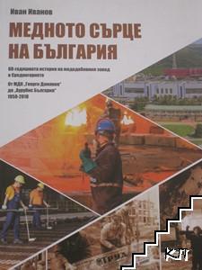 Медното сърце на България. 60-годишната история на медодобивния завод в Средногорието