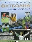 Световна футболна енциклопедия