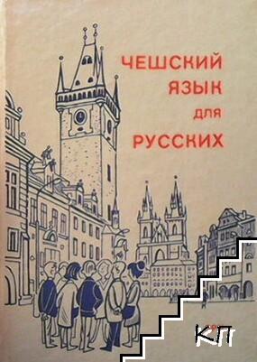 Чешский язык для русских