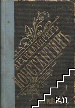 Архимандритъ Константинъ