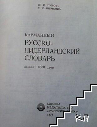 Карманный русско-нидерландский словарь / Beknopt russisch-nederlands woordenboek