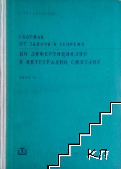 Сборник от задачи и теореми по диференциално и интегрално смятане