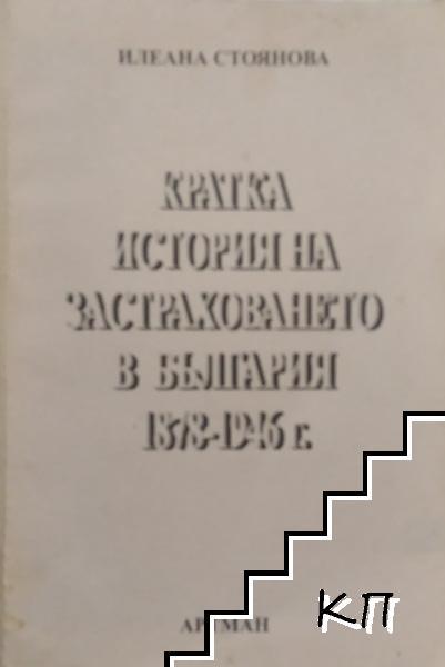 Кратка история на застраховането в България (1878-1946)