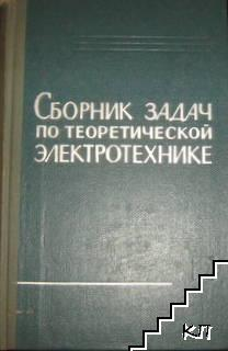 Сборник задач по теоретической электротехнике