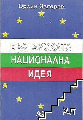 Българска национална идея