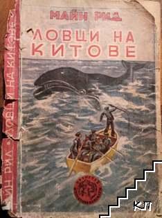 Ловци на китове