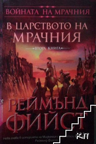 Войната на мрачния. Книга 2: В царството на мрачния