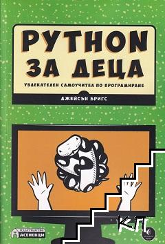 Python за деца - увлекателен самоучител по програмиране