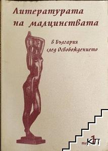 Литературата на малцинствата в България след Освобождението. Том 1