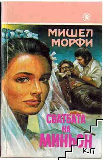 Сватбата на Миньон