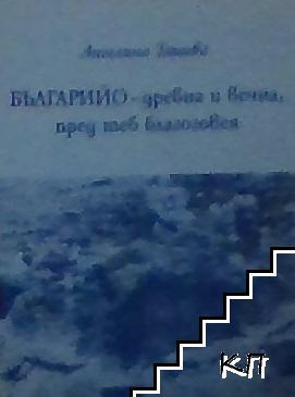 Българийо - древна и вечна, пред теб благоговея