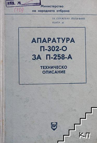 Апаратура П-302-О за П-258-А