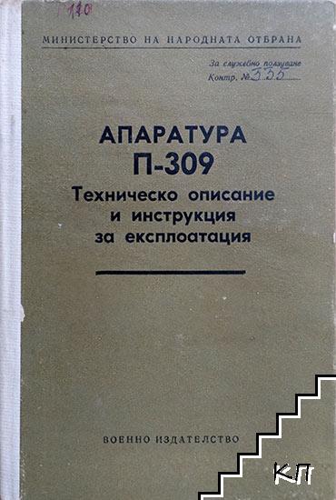 Апаратура П-309