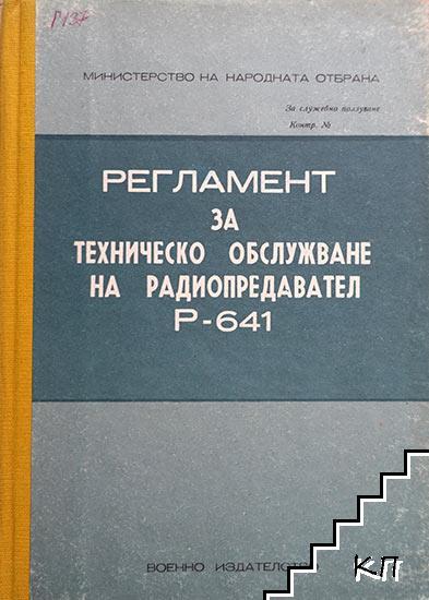 Регламент за техническо обслужване на радиопредавател Р-641